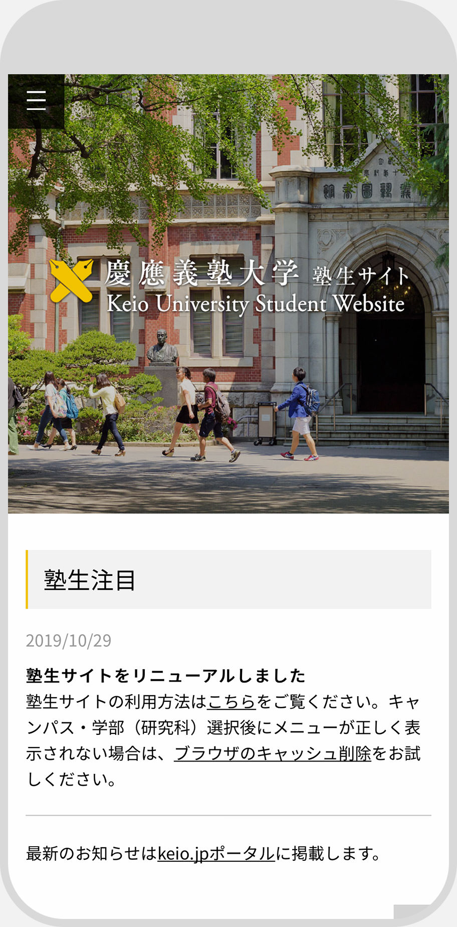 Keio University Student Website
