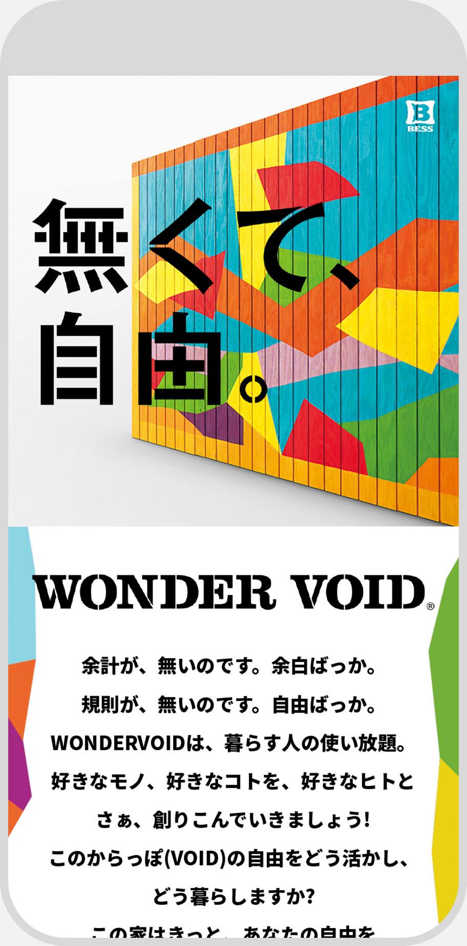 WONDER VOID