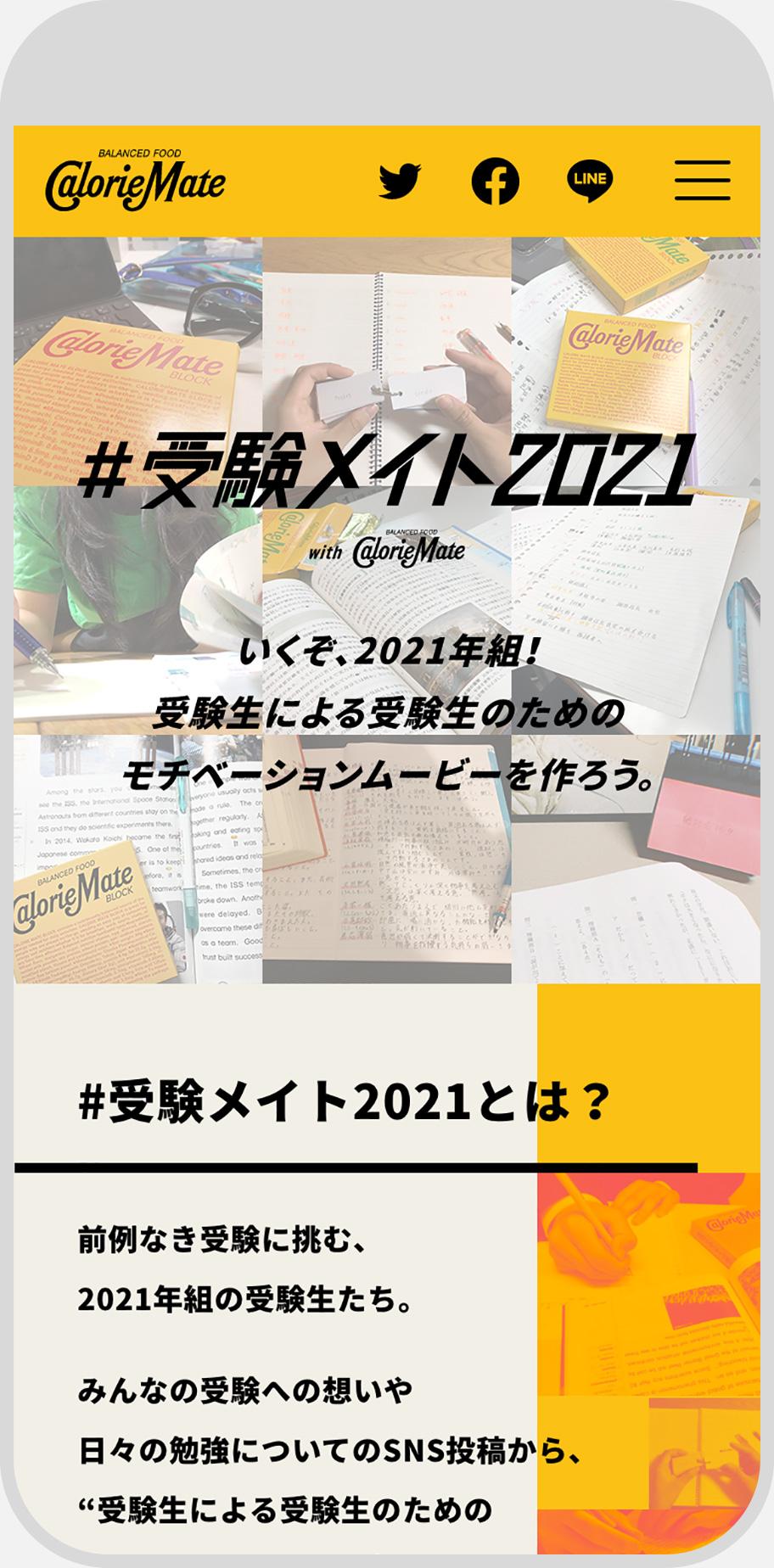 Jukenmate 2021